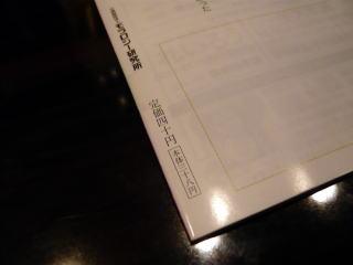 2012_0124_213759p12005211