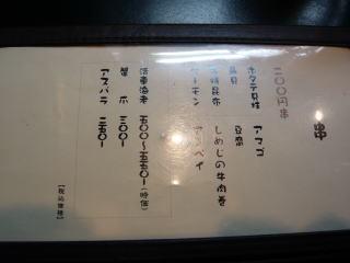 2010_0129_180741p11109271