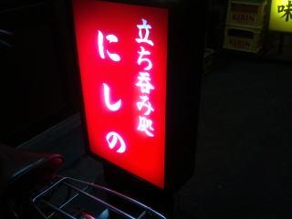 2012_0204_183241dsc_00041