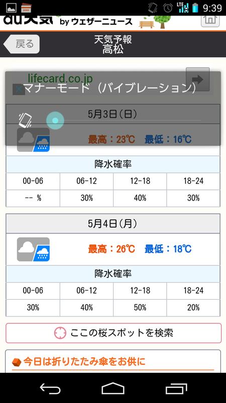 Screenshot_20150503093914