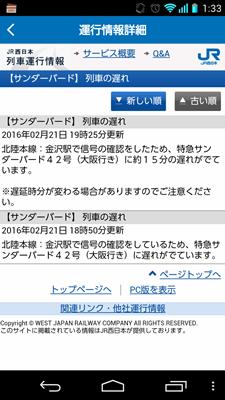 Screenshot_20160222013357